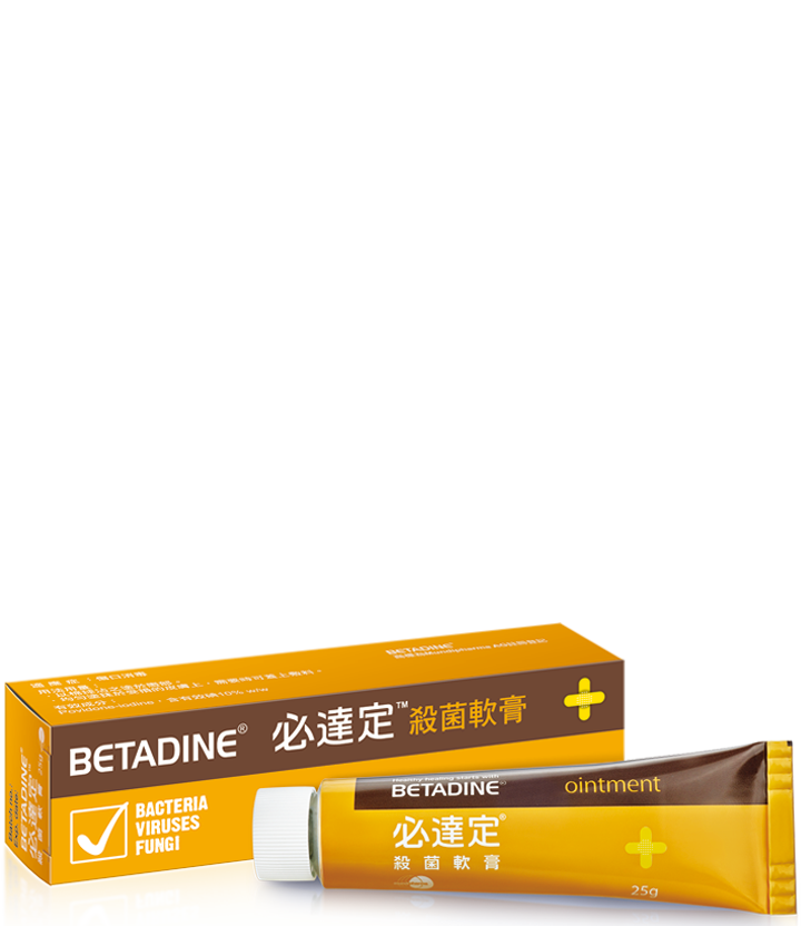 <strong>必達定<sup>®</sup></strong>殺菌軟膏